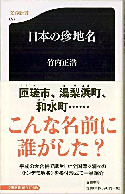 日本(にっぽん)の珍地名 <文春新書 697>