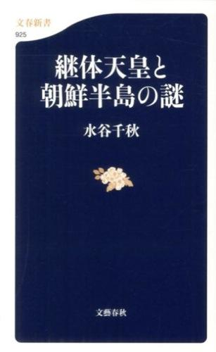 継体天皇と朝鮮半島の謎 <文春新書 925>