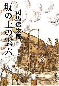 坂の上の雲 6 <文春文庫> 新装版.