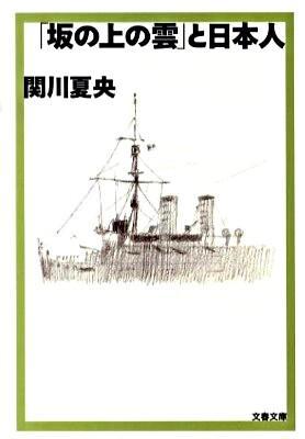 「坂の上の雲」と日本人 <文春文庫  坂の上の雲 せ3-12>