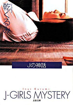 Jの神話 <文春文庫>