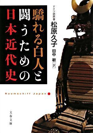 驕れる白人と闘うための日本近代史 <文春文庫>