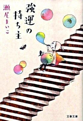 強運の持ち主 <文春文庫 せ8-1>