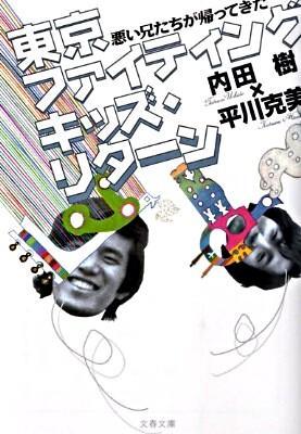 東京ファイティングキッズ・リターン : 悪い兄たちが帰ってきた <文春文庫 う19-6>