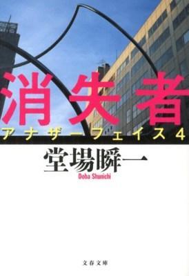 消失者 <文春文庫  アナザーフェイス と24-5  4>