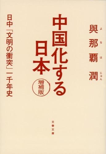 中国化する日本 <文春文庫 よ35-1> 増補版