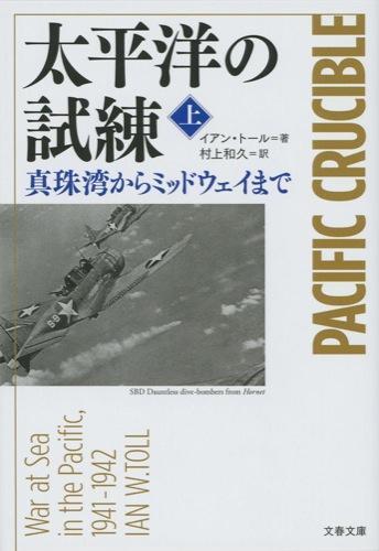 太平洋の試練 上 <文春文庫 ト5-1>