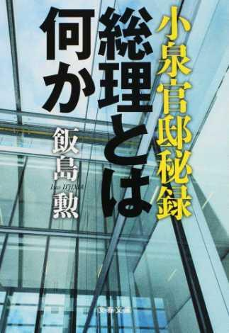 小泉官邸秘録 <文春文庫 い101-1>