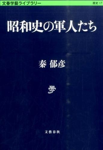 昭和史の軍人たち < 歴史 17>