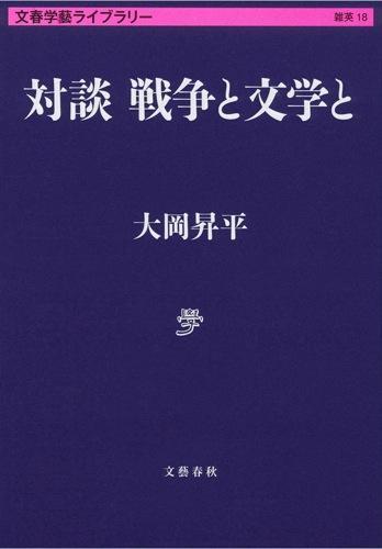 対談戦争と文学と < 雑英 18>