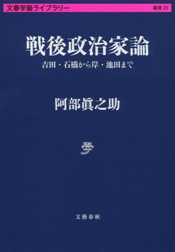 戦後政治家論 < 雑英 25>