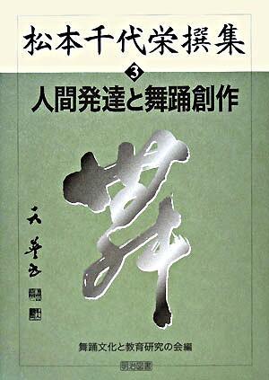 松本千代栄撰集 3 (人間発達と舞踊創作)