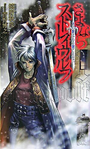 さよならストレイウルフ 1(あの歌はもう聞こえない) <Tokuma novels  Edge>