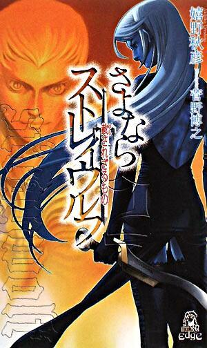 さよならストレイウルフ 2 (赦されざるもの) <Tokuma novels  Edge>