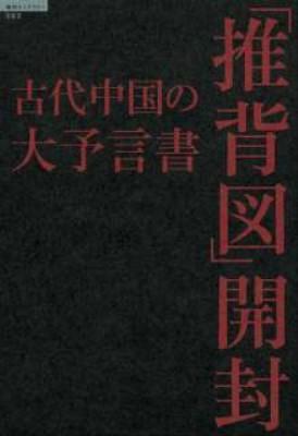 古代中国の大予言書「推背図」開封 <「超知」ライブラリー 062>