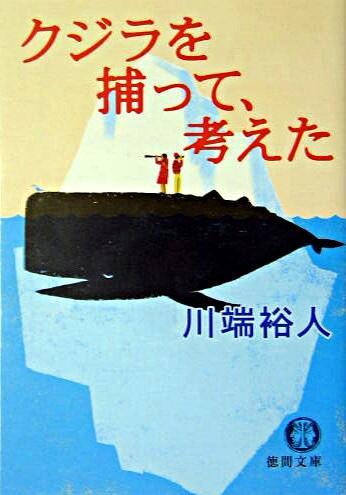 クジラを捕って、考えた <徳間文庫>