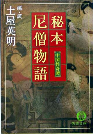 秘本尼僧物語 : 中国性奇譚 <徳間文庫>