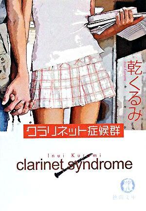 クラリネット症候群 <徳間文庫>