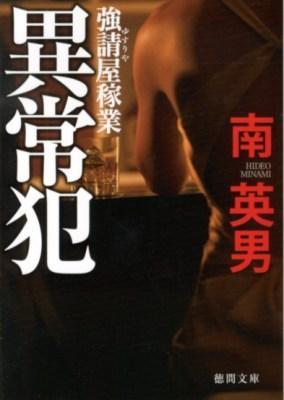 異常犯 : 強請屋稼業 <徳間文庫 み14-91> 新装版.