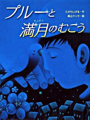 プルーと満月のむこう <スプラッシュ・ストーリーズ 3>