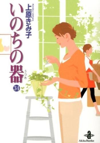 いのちの器 34 <秋田文庫 24-42>