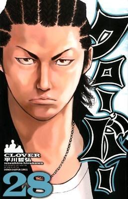 クローバー 28 <少年チャンピオン・コミックス>