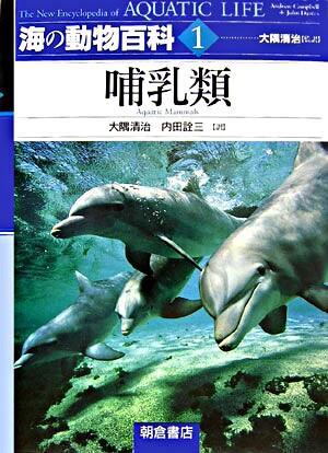 哺乳類 <シリーズ〈海の動物百科〉 1>