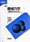 機械力学 : 機械系のダイナミクス <基礎機械工学シリーズ 10>