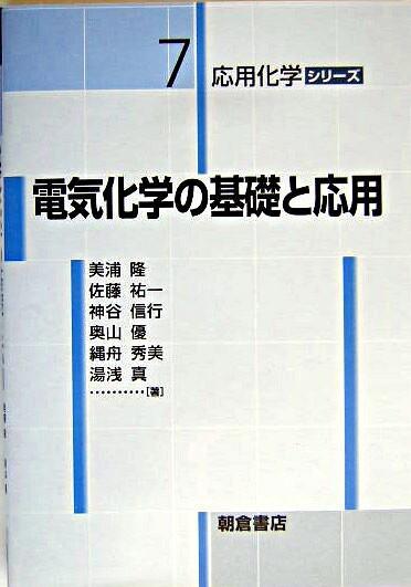 電気化学の基礎と応用 <応用化学シリーズ / 佐々木義典 編集代表 7>
