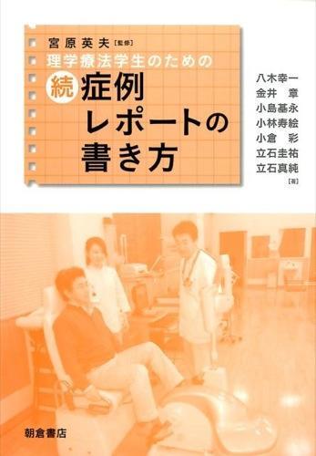 理学療法学生のための症例レポートの書き方 続