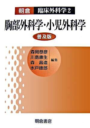 胸部外科学・小児外科学 <臨床外科学 2> 普及版