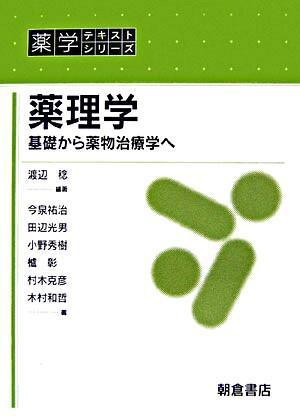 薬理学 : 基礎から薬物治療学へ <薬学テキストシリーズ>