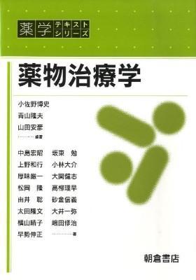 薬物治療学 <薬学テキストシリーズ>