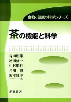 茶の機能と科学 <食物と健康の科学シリーズ>