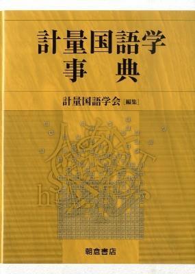 計量国語学事典