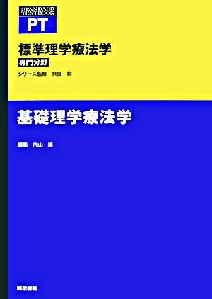 基礎理学療法学 <Standard textbook  標準理学療法学 : 専門分野 / 奈良勲 監修>
