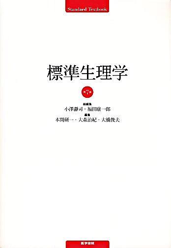 標準生理学 <Standard textbook> 第7版.