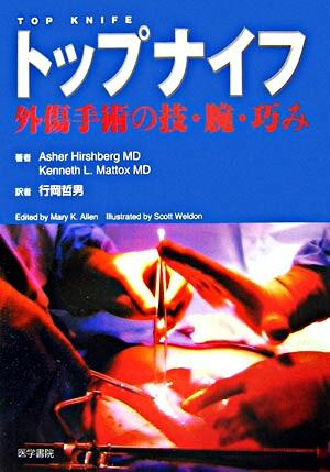 トップナイフ : 外傷手術の技・腕・巧み