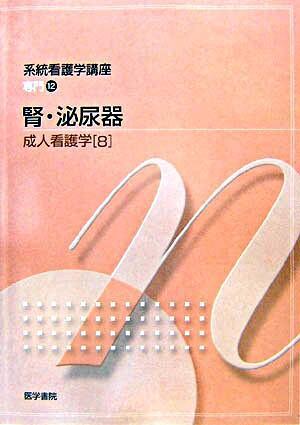 腎・泌尿器 <系統看護学講座  成人看護学 専門 12  8> 第12版.