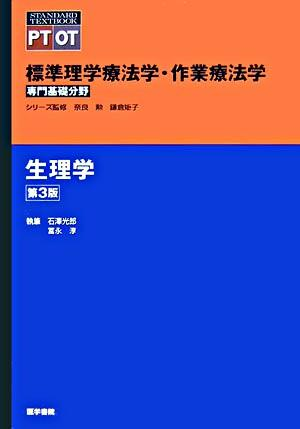 生理学 <Standard textbook  標準理学療法学・作業療法学 : 専門基礎分野 / 奈良勲  鎌倉矩子 監修> 第3版.