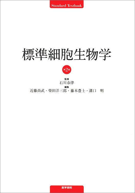 標準細胞生物学 <Standard textbook> 第2版.