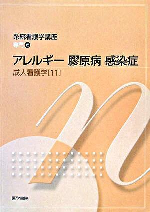 アレルギー膠原病感染症 <系統看護学講座 : 専門  成人看護学 15  11> 第12版.
