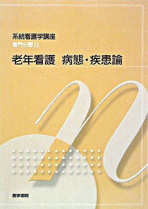 老年看護病態・疾患論 <系統看護学講座 : 専門分野 2> 第3版.