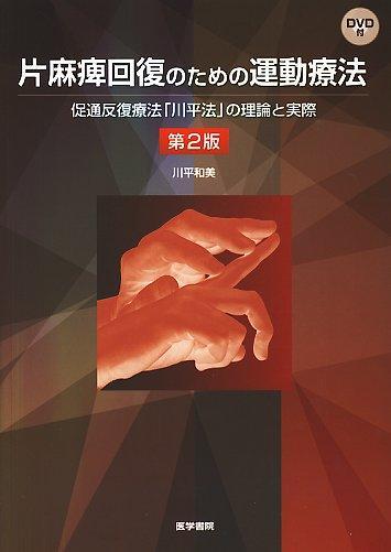 片麻痺回復のための運動療法 : 促通反復療法「川平法」の理論と実際 第2版.