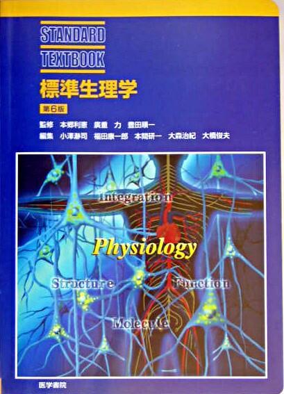 標準生理学 <Standard textbook> 第6版.