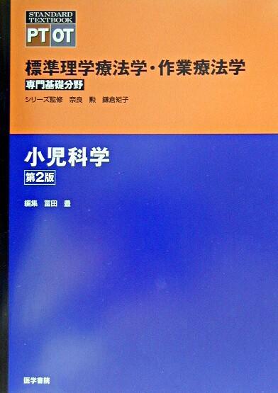 小児科学 <Standard textbook  標準理学療法学・作業療法学 : 専門基礎分野 / 奈良勲  鎌倉矩子 監修> 第2版.