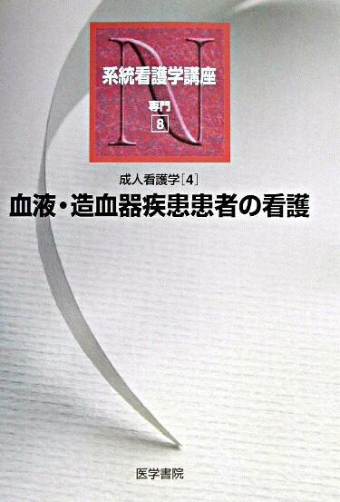 血液・造血器疾患患者の看護 <系統看護学講座 : 専門  成人看護学 8  4> 第11版.