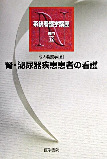 腎・泌尿器疾患患者の看護 <系統看護学講座 : 専門  成人看護学 12  8> 第11版.