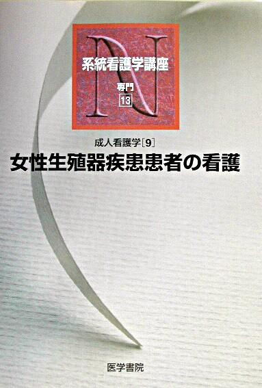 女性生殖器疾患患者の看護 <系統看護学講座 : 専門  成人看護学 13  9> 第11版.