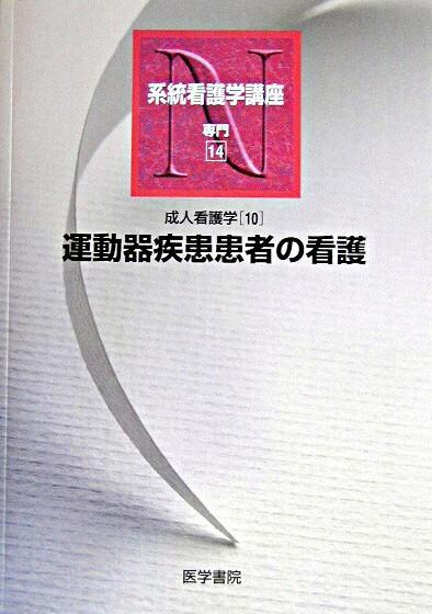 運動器疾患患者の看護 <系統看護学講座 : 専門  成人看護学 14  10> 第11版.